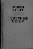Книга Северный ветер автора Андрей Упит
