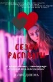 Книга Сезон расплаты (СИ) автора Юлия Динэра