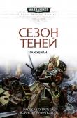 Книга Сезон теней автора Гай Хейли