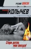 Книга Сгори дотла, моя звезда! автора Владимир Колычев