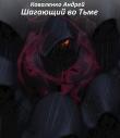 Книга Шагающий во тьме (СИ) автора Андрей Коваленко