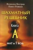 Книга Шахматный решебник. Книга А. Мат в 1 ход автора Всеволод Костров