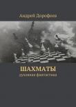 Книга Шахматы автора Андрей Дорофеев