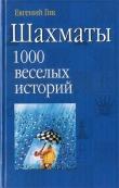 Книга Шахматы. 1000 веселых историй автора Евгений Гик