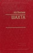 Книга Шахта автора Александр Плетнёв