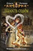 Книга Шалость судьбы автора Ольга Готина