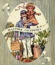 Книга Шалунья-сестричка автора Дороти Эдвардс