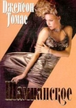 Книга Шампанское автора Джейсон Томас