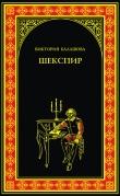 Книга Шекспир автора Виктория Балашова