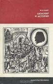 Книга Шекспир и история автора Михаил Барг