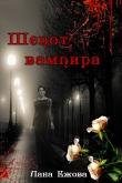 Книга Шепот вампира (СИ) автора Лана Ежова