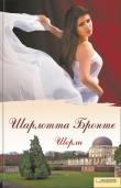 Книга Шерли автора Шарлотта Бронте