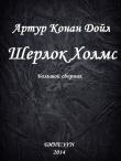 Книга Шерлок Холмс. Большой сборник автора Артур Конан Дойл