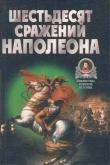 Книга Шестьдесят сражений Наполеона автора Владимир Бешанов