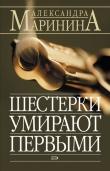 Книга Шестерки умирают первыми автора Александра Маринина