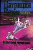 Книга Шестое чувство автора Патриция Вентворт