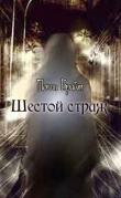 Книга Шестой страж автора Поппи Брайт