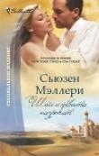 Книга Шейх и невеста напрокат автора Сьюзен Мэллери