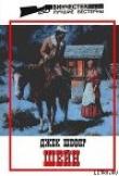 Книга Шейн автора Джек Шефер