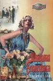 Книга Шикарная блондинка автора Летиция Шелли