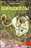 Книга Шиншиллы автора Юлия Рычкова