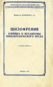 Книга Шизофрения: клиника и механизмы шизофренического бреда автора Елена Каменева