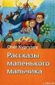 Книга Шкаф автора Олег Кургузов