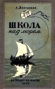 Книга Школа над морем (илл. В Цельмера) автора Александр Донченко