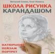 Книга Школа рисунка карандашом. Натюрморт, пейзаж, портрет автора Виталий Сенин