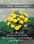 Книга Школьная история, рассказанная самоубийцей (СИ) автора Инна Александрова