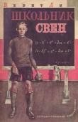 Книга Школьник Свен  автора Бернт Ли
