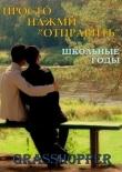 Книга Школьные годы (ЛП) автора Grasshopper