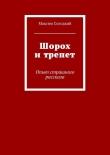 Книга Шорох и трепет (сборник) автора Максим Солодкий