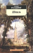 Книга Шпиль автора Уильям Голдинг