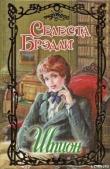 Книга Шпион автора Селеста Брэдли