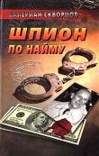 Книга Шпион по найму автора Валериан Скворцов