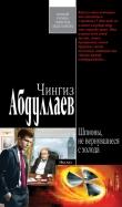 Книга Шпионы, не вернувшиеся с холода автора Чингиз Абдуллаев