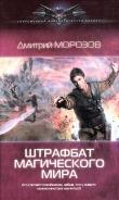 Книга Штрафбат магического мира автора Дмитрий Морозов