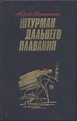 Книга Штурман дальнего плавания автора Юрий Клименченко