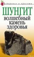 Книга Шунгит  - волшебный камень здоровья автора Ирина Ульянова