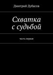Книга Схватка ссудьбой автора Дмитрий Дубасов