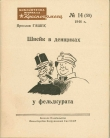 Книга Швейк в денщиках у фельдкурата автора Ярослав Гашек