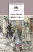 Книга Сибирочка (сборник) автора Лидия Чарская