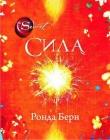 Книга Сила автора Ронда Берн