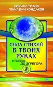 Книга Сила стихий в твоих руках. От человека до эгрегора автора Кирилл Титов