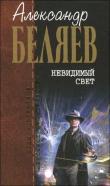 Книга Сильнее бога автора Александр Беляев