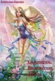 Книга Сильтарин. Восхождение Звезды (СИ) автора Варвара Ковригина