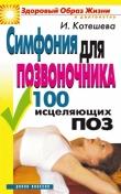 Книга Симфония для позвоночника. 100 исцеляющих поз автора Ирина Котешева