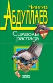 Книга Символы распада автора Чингиз Абдуллаев