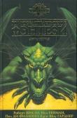 Книга Синдикат Морского Змея автора Эверард Джек Эпплтон